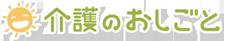 横浜川崎・神奈川の介護・福祉のおしごと・求人・転職