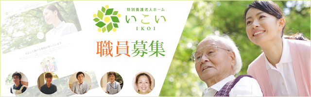 神奈川県小田原市の特別養護老人ホーム「いこい-憩」求人採用サイト