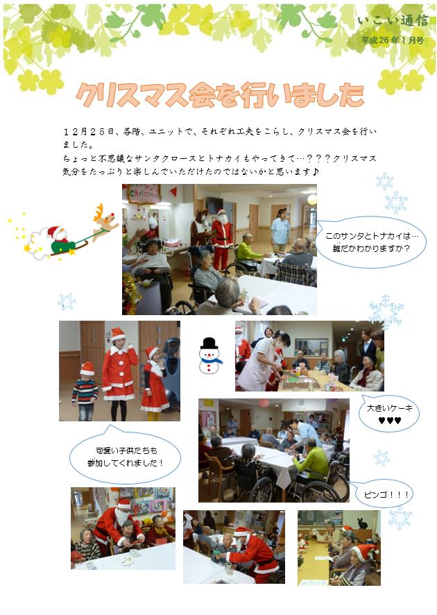 H25.12 クリスマス-1