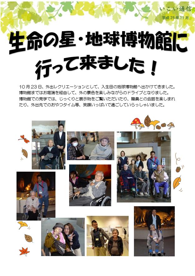 25.11地球博物館
