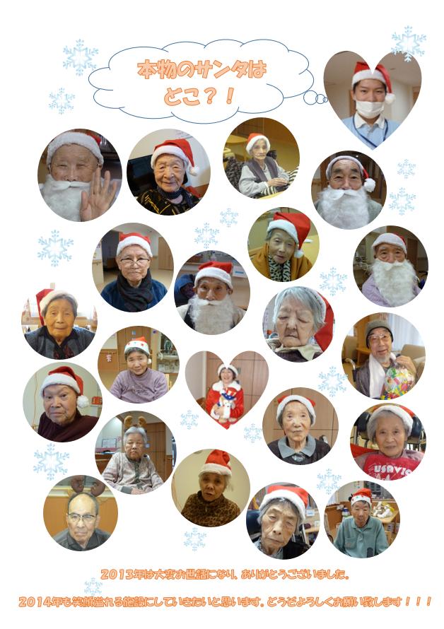 H25.12 クリスマス-2