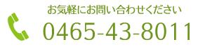 神奈川県小田原市の特別養護老人ホーム「いこい-憩」